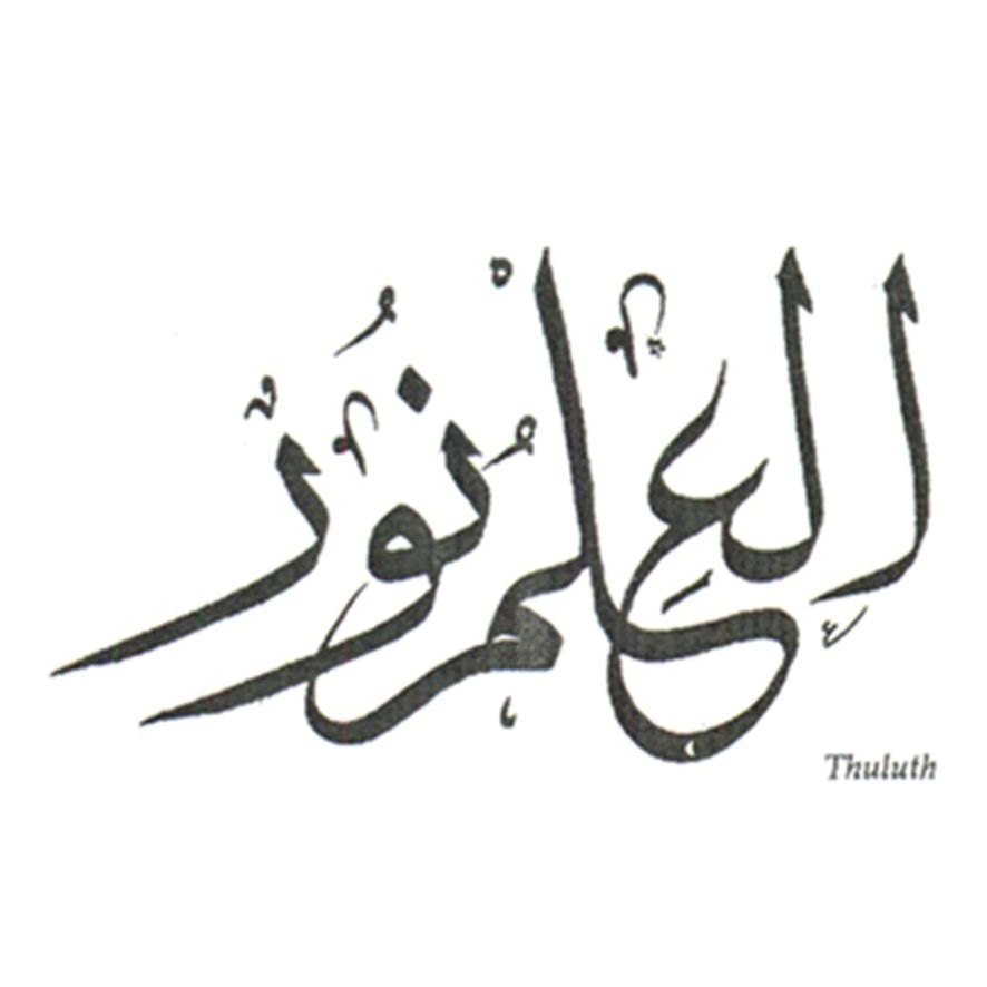 Index of dept lc arabic img calligraphy