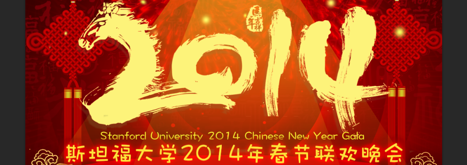 Jan 25th Stanford University 2014 Chinese New Year Gala