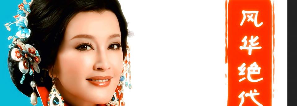 中国著名演员刘晓庆斯坦福大学见面会