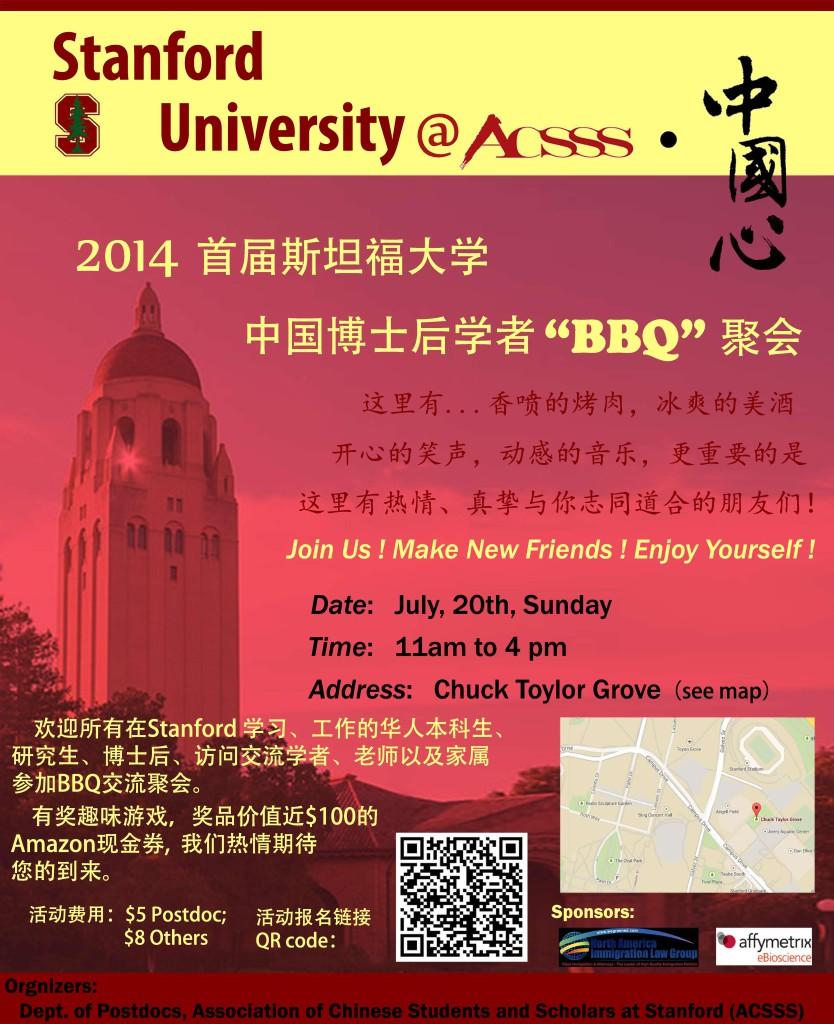 首届中国博士后学者BBQ聚会-page-001