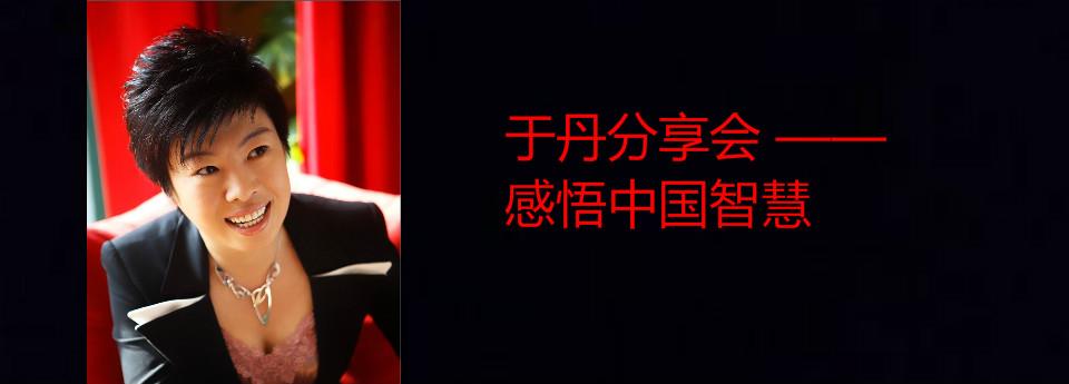 于丹分享会 -2015.8.16