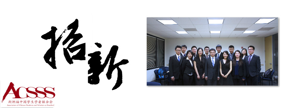 斯坦福中国学生学者联合会 2015招新通告