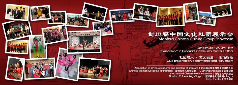 斯坦福中国文化社团展示会