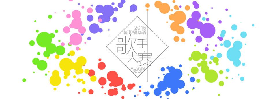 2015斯坦福华语歌手大赛冠军之夜