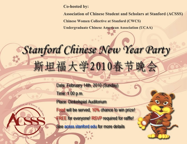 Stanford_Chinese_New_Year_Party_2010
