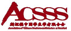 ACSSS new logo
