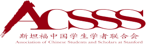 Association of Chinese Students and Scholars at Stanford