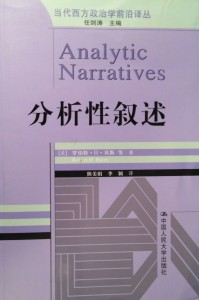 Analytic Narratives.che2